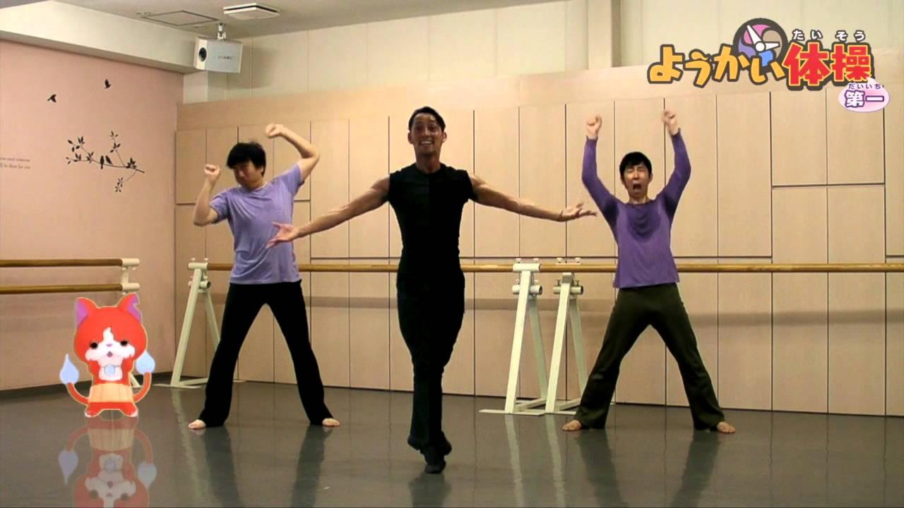 何とも美しい……バレエダンサーが踊るようかい体操第一