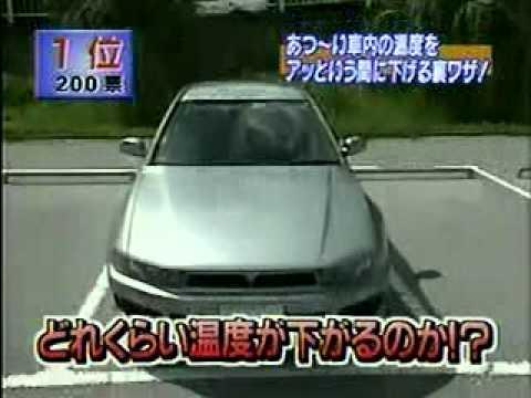 あっという間に車内の温度を下げる裏技