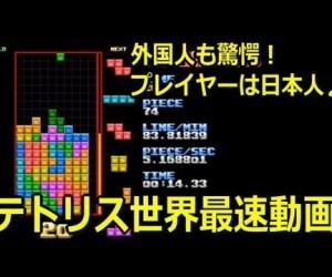 【神動画】テトリス世界最速記録動画