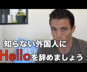 知らない外国人に「HELLO」と挨拶するのはダメ?