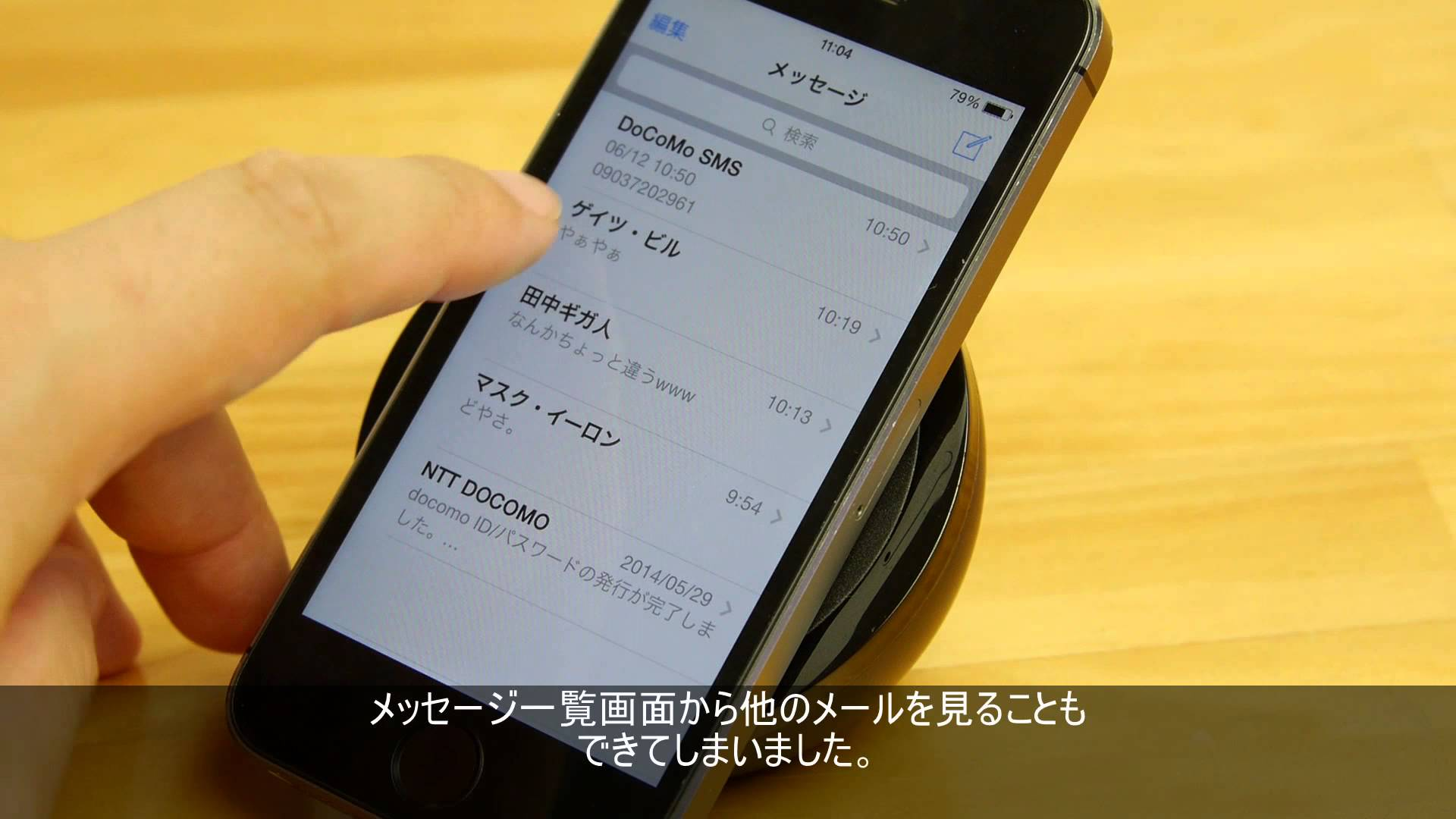 iPhoneでロック画面を突破するバグ