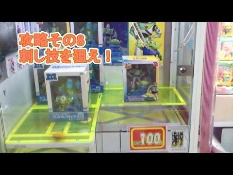 必勝!UFOキャッチャー攻略 10連発! 2014年度版!