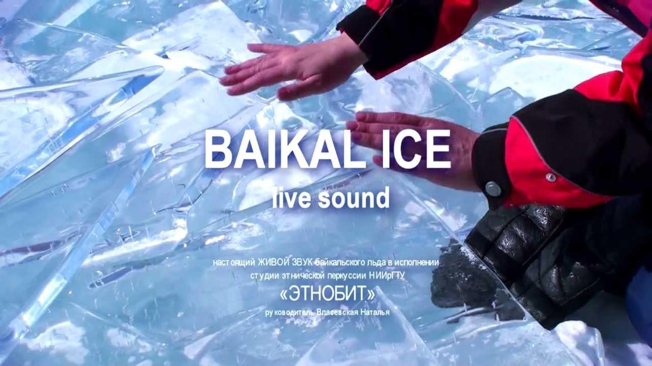 湖上の氷を演奏する音色がうつくしい!