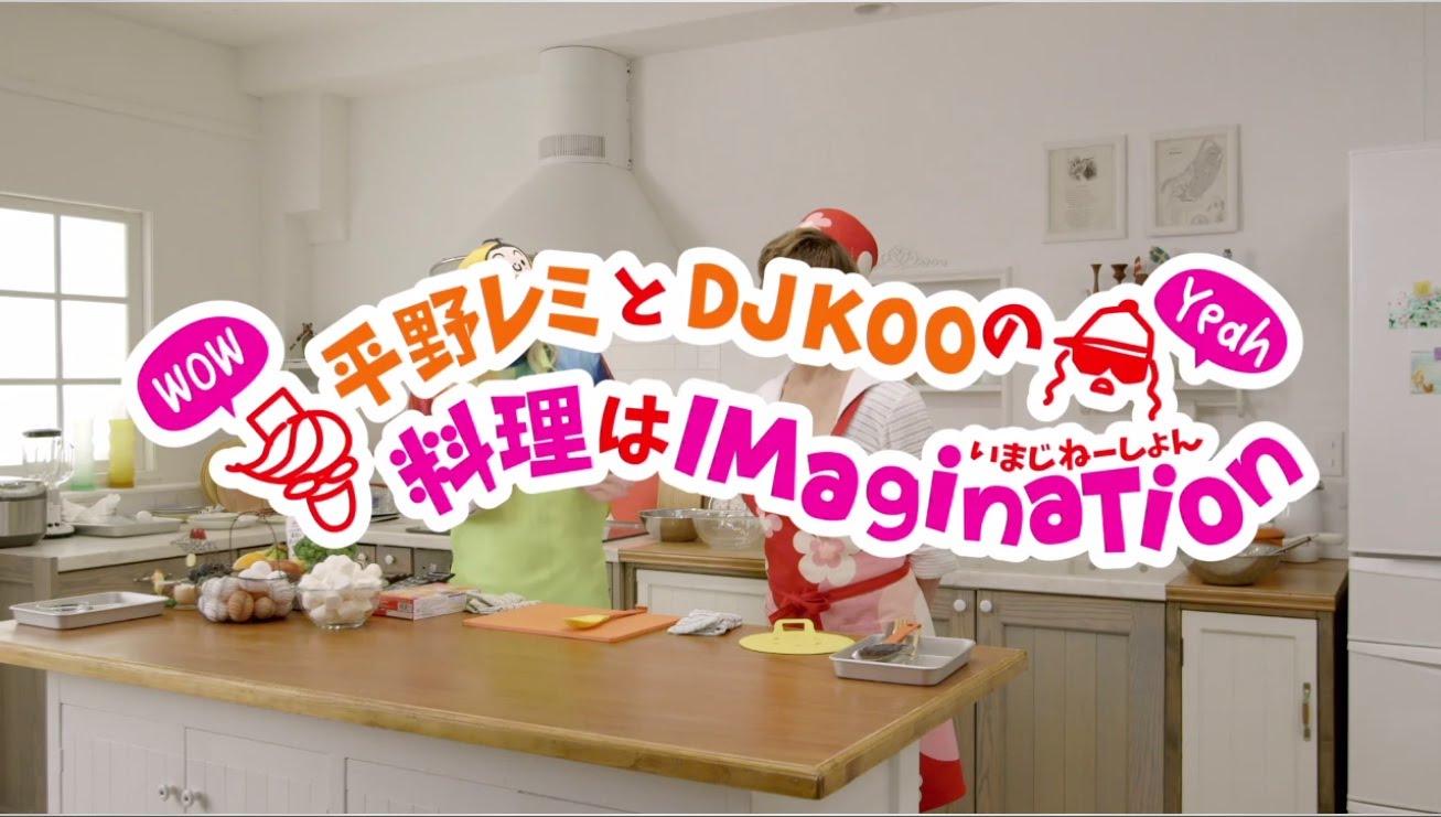 平野レミとDJ KOOの料理番組が面白すぎw